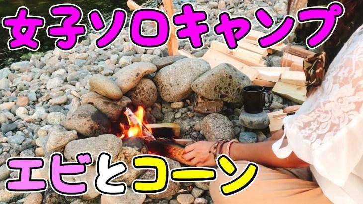 【女子ソロキャンプ】ハプニングに苦戦!焚き火で海老とコーンを炒める!