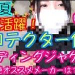 【女性ライダー】ライディングジャケットのココが凄い!