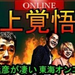 【W杯敗退】高田延彦『炎上覚悟』の試合予想が的中し凄いと話題に・・・