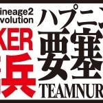 【リネレボ】まさかのハプニングw要塞戦動画!傭兵として参戦!《リネージュ2 レボリューション》Lineage2 Revolution