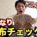 【勝手に】豊さんの財布の中身を確認したら、すごい金額が入っていた‼︎