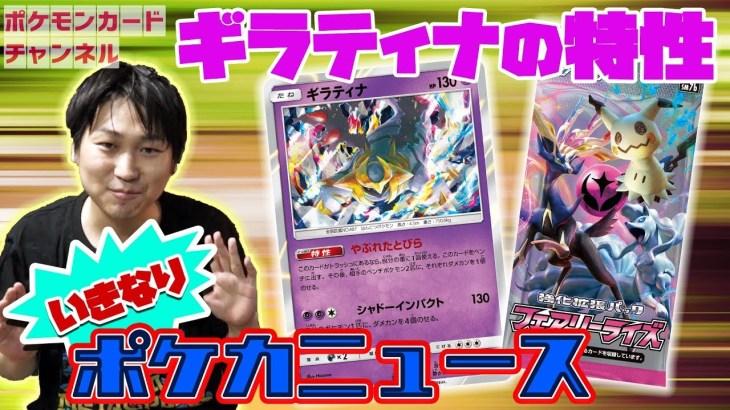 【公式】特性がスゴイ!新カード「ギラティナ」
