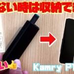 【Ploom TECH互換】携帯性抜群なプルームテック『Ploobox by Kamry』が面白い♪  ~電子タバコ/レビュー~