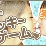 【可愛いキス】仲良し姉妹でポッキーゲーム😘💕
