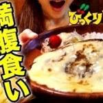 【びっくりドンキー】チーズまみれ!フォンデュ風ハンバーグ300gにデザート&ポテト!好きなだけ食べる!【スイーツちゃんねるあんみつのディナー】