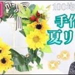 【ダイソー】かわいい夏リースを手作り!