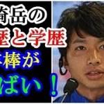 柴崎岳の学歴と経歴がすごい!年棒と実力がやばすぎる!!
