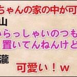 【神ちゃんの家の中が可愛いw 文字起こし】 神山『いらっしゃいのつもりで置いてんねんけどw』 小瀧『可愛い!w』 ジャニーズWEST