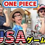 USAゲーム×ONE PIECEが面白いwww