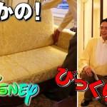 感動!ディズニー ホテルの組み立て式ベッドが予想外すぎてびっくり!キャストさんも最高!【いおりくんTV 日常と休日】