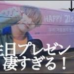 【BTS】テテが誕生日に貰ったプレゼントが凄い!