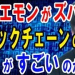 【堀江貴文】ホリエモンがズバリ!ブロックチェーンの「どこ」が「すごい」のか?【暗号通貨】