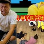 【金足農業vs大阪桐蔭 感動をありがとう】夏の高校野球あるある!甲子園の土を取る球児たちを撮るカメラマンたちの努力がスゴイ…