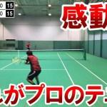 【プロと試合】これが斉藤秀…異次元のテニスに感動!