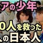 感動!!!『自らの命』と『数千万円の私財』をかけて、ロシアの子供達800人を救った2人の日本人。90年間、世に出ることがなかった衝撃の事実とは!?【実話】