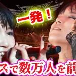 【BABYMETAL】「早くライブ行きてぇ~」SU METALの凄い歌唱力!フェスで数万人を前にしても一発で決める!