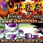 【ドッカンバトル #1570】LRを出さなければならないプレッシャーが凄い!!激熱キャンペーンまであと3日!!(概要欄にお詫びあり)【昇龍祭 Dokkan Battle】
