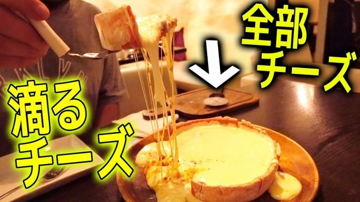 チーズがあふれ出るピザが凄い!【東京観光/新宿】