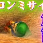 【ムジュラ3D】すごいスピードで壁すら貫通する「ゴロンミサイル」について解説!【ゼルダの伝説 ムジュラの仮面3D】
