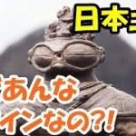 海外の反応 ユニークだ!?「日本の土偶」そのデザインにびっくり仰天!「近代アートを思わせるなあ」