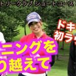 ゴルフって楽しい!ハプニングを乗り越えたゴルフ女子のラウンドデビュー【北海道ゴルフ】
