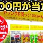 現金1000円が当たる自販機1万円分買ったらハプニング連発ww