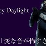【Dead by Daylight】すごい怖い音がするんだけどコイツなに!?【Part6】