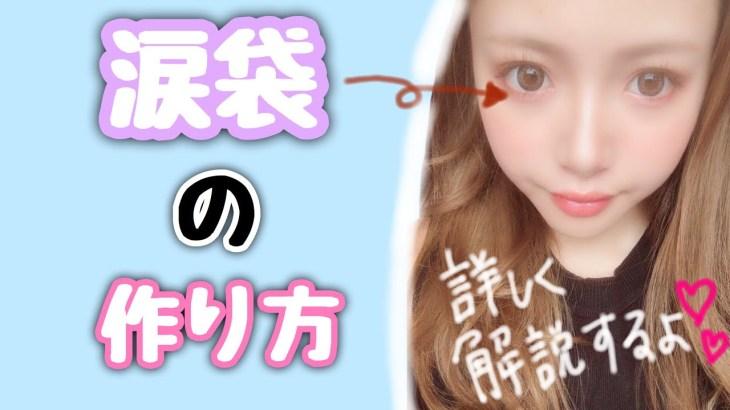 【涙袋メイク】プチプラコスメで作るぷっくり可愛い涙袋💕