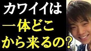 【羽生結弦】羽生くんのカワイイは一体どこから来るのでしょうか?「初めて見た羽生かわいい」#yuzuruhanyu
