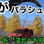 【新モード車戦争が超面白い!!】荒野行動実況(knives out)