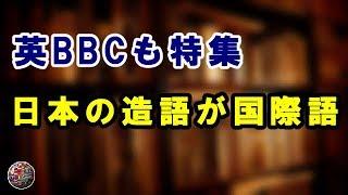 海外の反応 「日本人はこんな面白い言葉を生み出してい たことを皆知ってた?」日本の「積読」とい う言葉が全世界で流行中とか・・・。海外の日本評価機構