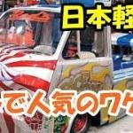 海外の反応 使い方にビックリ?!「日本の軽トラ」外国人に人気の秘密とは?世界中で愛されている・・