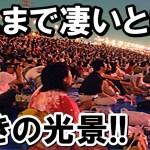 外国人衝撃!「ここまで凄いとは!」世界中から絶賛される日本の花火が凄すぎる!!日本人観客のある光景にも驚きを隠せない!!その理由とは!?【海外の反応】