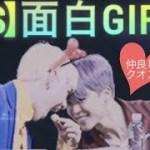 BTSの面白いGIF画像集【防弾少年団】