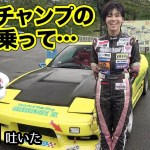 180SX愛が凄い!!D1元チャンプの走りに思わずゲロ吐いた!!D1車両の愛車紹介!!〜群サイ女子走行会〜