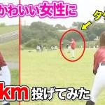 23歳の可愛い女に…135km投げてみた。ハートの強い女だった。