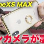 iPhoneXS MAXのカメラがすごい!インカメラが綺麗すぎる!