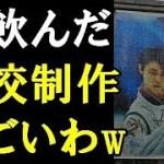 【羽生結弦】この学校凄い!特大羽生結弦登場!クオリティが高すぎるwww!「ナニこれどうやって作ったのかな」#yuzuruhanyu
