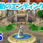 【ドラクエ8実況】#75 感動のエンディング!レティスってドラクエ3の…!?