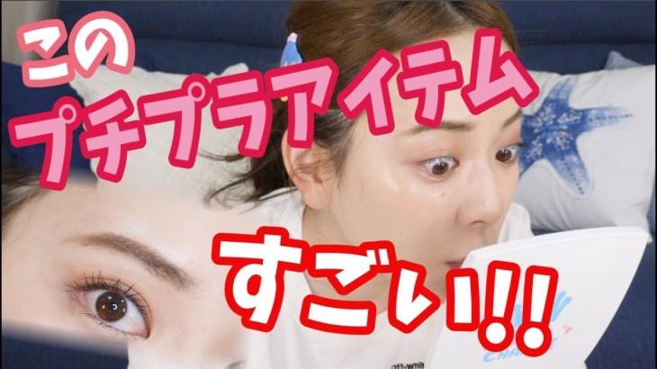 [[優秀]] このプチプラアイテムがすごい!!