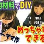 【100均DIY】ダイソーの材料でめっちゃかわいい文房具ができる!全部で6個!りみの変顔10連発も見ものですw【しほりみチャンネル】