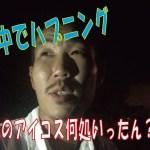 【深夜徘徊奈良編】ライブ企画の途中にハプニング!俺のアイコスどこいったん?