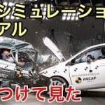 事故シミュレーション!!潰れ方がすごい