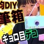 【100均DIY】かわいい!ダイソーの筆箱をギョロ目デコ!全部100均で世界にひとつだけの筆箱を作ろう😆【しほりみチャンネル】