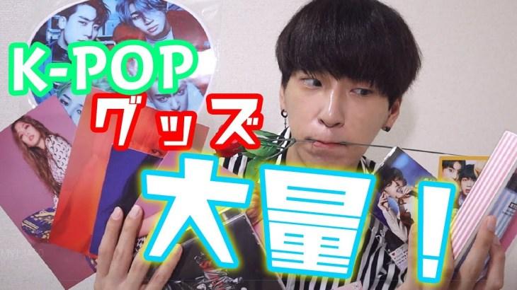 ファンに頂いた大量のK-POPグッズがすごいんだけど…  (BTS)(BIGBANG)(SEVENTEEN)(Monsta X)