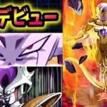【ドッカンバトル #1595】感動!!79%解放のフェス限フリーザが強すぎる!!【Dokkan Battle】