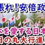 何度観ても感動!「頑張れ!安倍政権!」日本を愛する日本人の日の丸大行進!平成30年4月14日首相官邸前