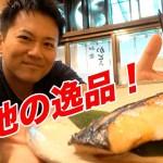 【絶品】築地の老舗で銀だら西京焼きに感動した!【和食かとう】