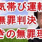 【武田邦彦】酒気帯び運転の無罪判決 驚きの無罪理由【武田教授 youtube】