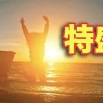 ジョートーーク16(感動、旅、他)